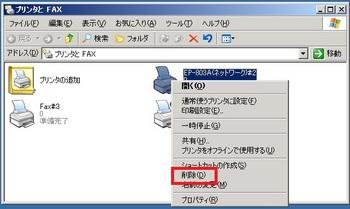 アンインストール3 2003.jpg