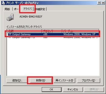 アンインストール5 2003.jpg